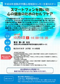 10月6日(土)セミナー