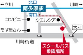 南多摩駅スクールバス乗降場所案内図